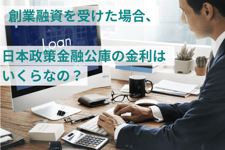 創業融資を受けた場合、日本政策金融公庫の金利はいくらなの? | 融資 ...